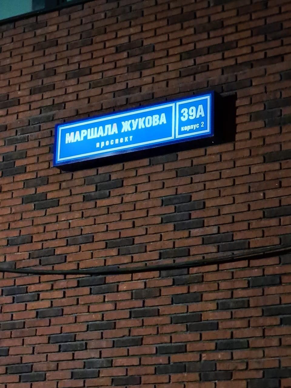 Продажа 1-комнатной квартиры, Москва, Жукова маршала просп,  39Акорп.2